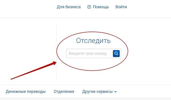 Почта России отследить посылку