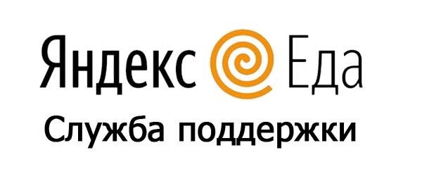 Служба поддержки Яндекс Еда