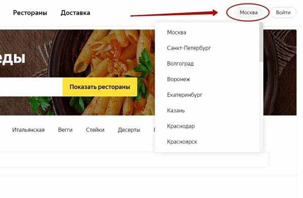 Выбор города в сервисе Яндекс Еда