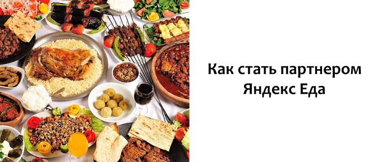 Как стать партнером Яндекс Еда