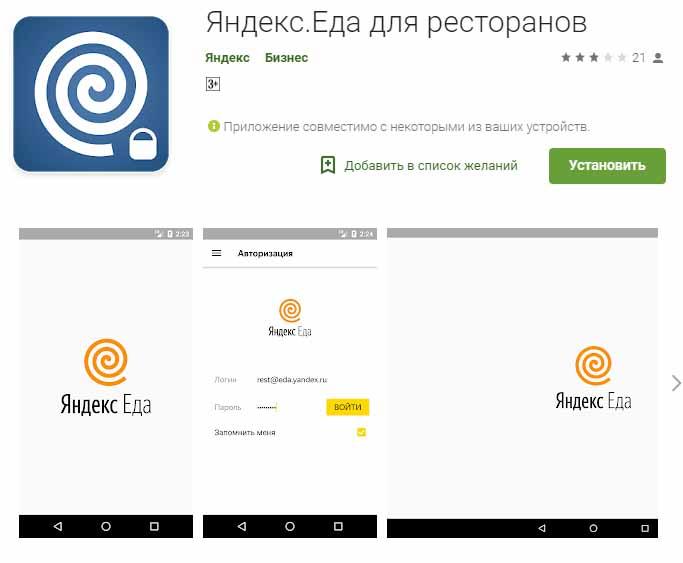 Приложение Яндекс Еда для ресторанов