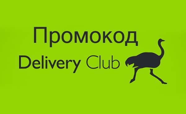 Промокод Деливери Клаб