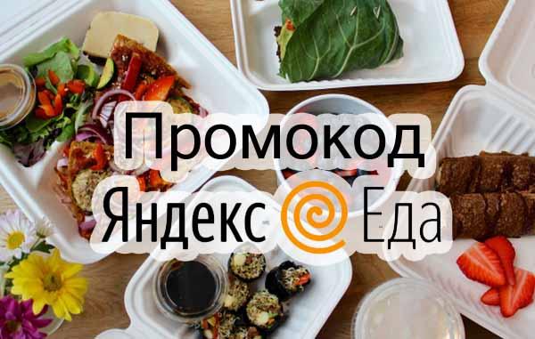 Промокод Яндекс Еда
