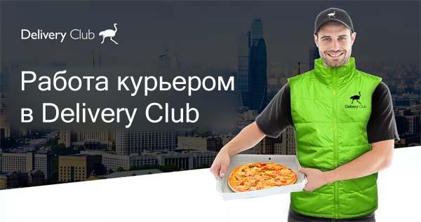 Работа курьером в Delivery Club