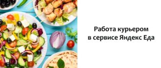 Работа курьером в сервисе Яндекс Еда