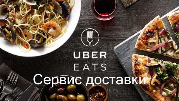 Сервис доставки Uber Eats