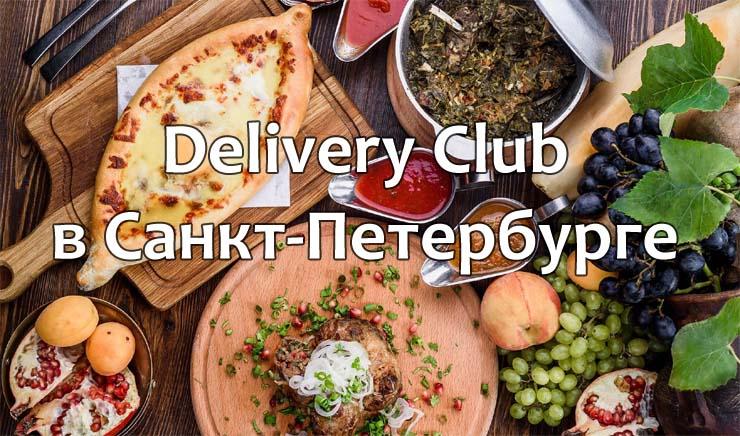 Delivery Club в Санкт-Петербурге