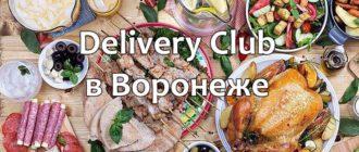 Delivery Club в Воронеже
