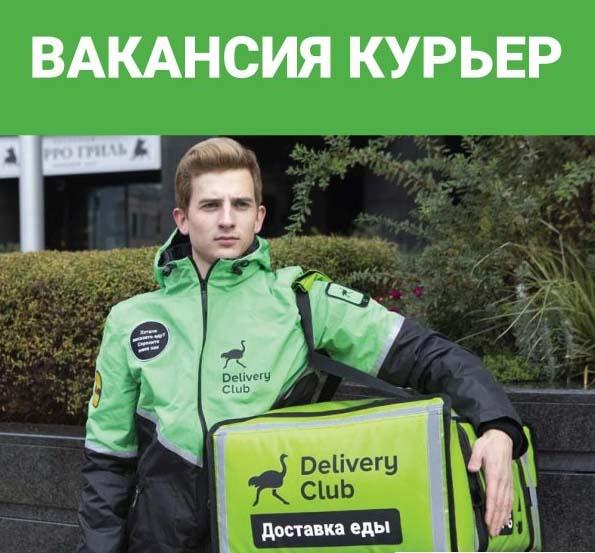 Курьер в Delivery Club