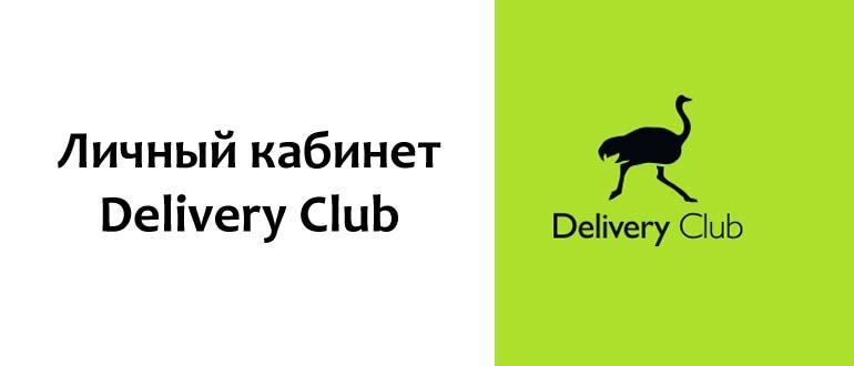 Личный кабинет Delivery Club