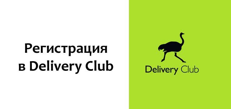 Регистрация в Delivery Club