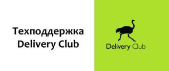 Техподдержка Delivery Club