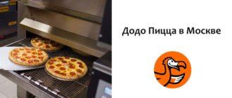 Додо Пицца в Москве