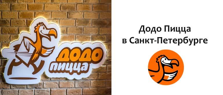 Додо Пицца в СПб