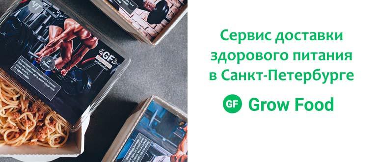 Grow Food в Санкт-Петербурге