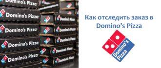 Как отследить заказ в Доминос Пицца