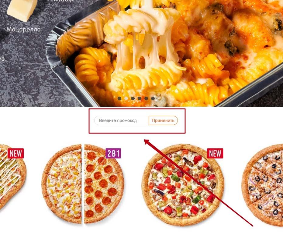 Куда ввести промокод на сайте Додо Пицца