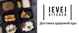 Level Kitchen