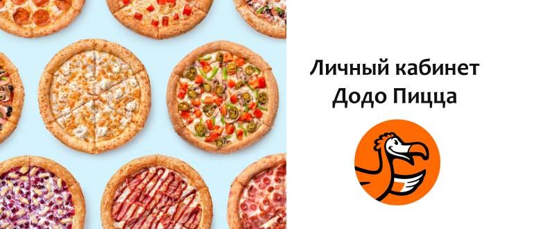 Личный кабинет Додо Пицца