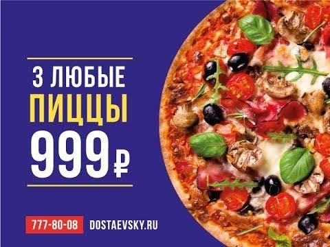 Любые три пиццы за 999 руб