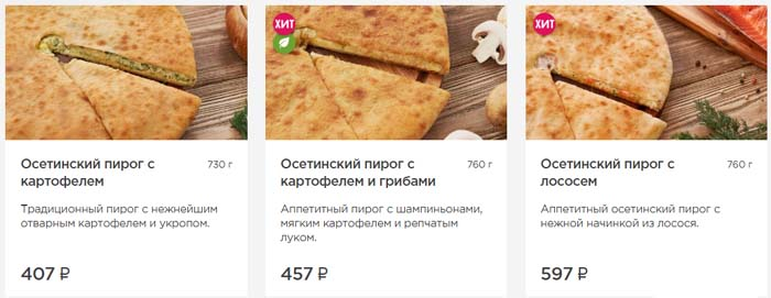 Осетинские пироги в Достаевском