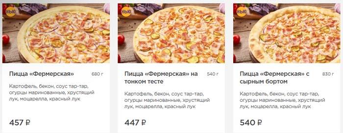Пицца в Достаевском
