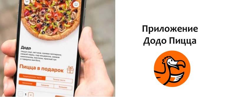 Приложение Додо Пицца