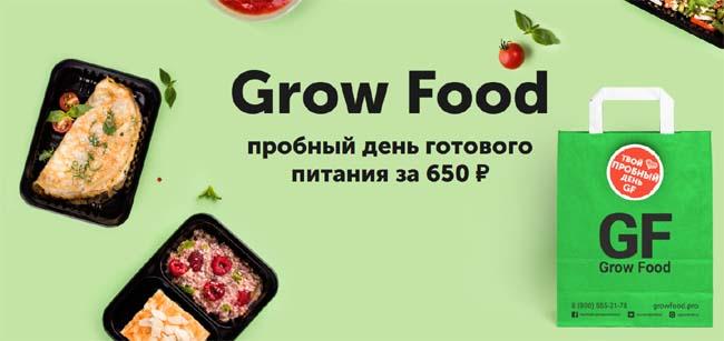 Пробный день Grow Good