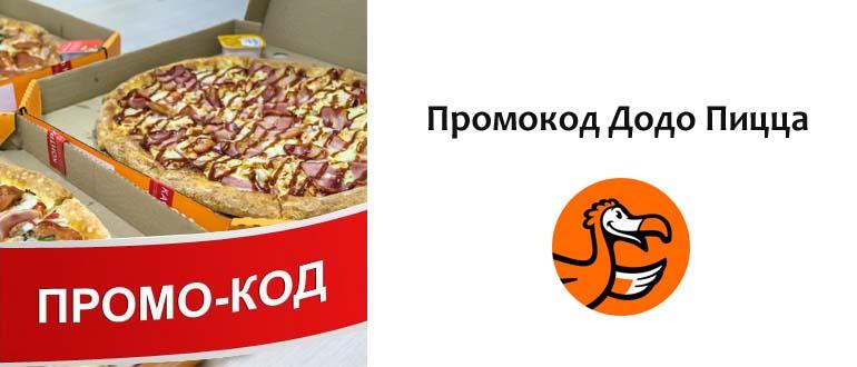 Промокод Додо Пицца