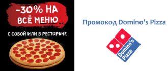 Промокод Доминос пицца