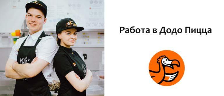 Бухгалтер вакансии додо пицца ведение бухгалтерии для ооо екатеринбург