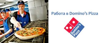 Работа в Доминос Пицца