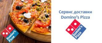 Сервис доставки Доминос Пицца