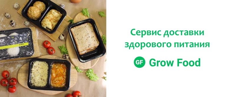 Сервис доставки здорового питания Grow Food