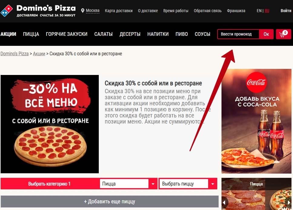 Ввод промокода на сайте Domino's pizza