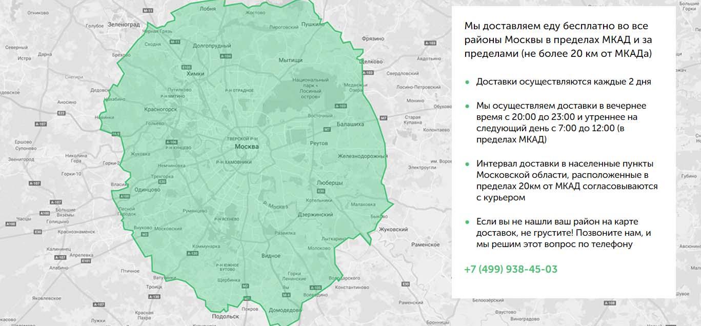 Зона доставки Grow Food в Москве
