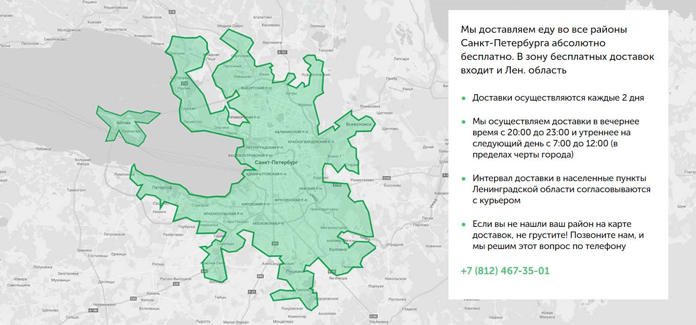 Зона доставки Grow Food в Санкт-Петербурге