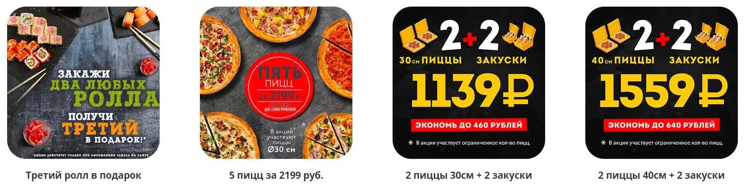 Акции от Сити Пицца