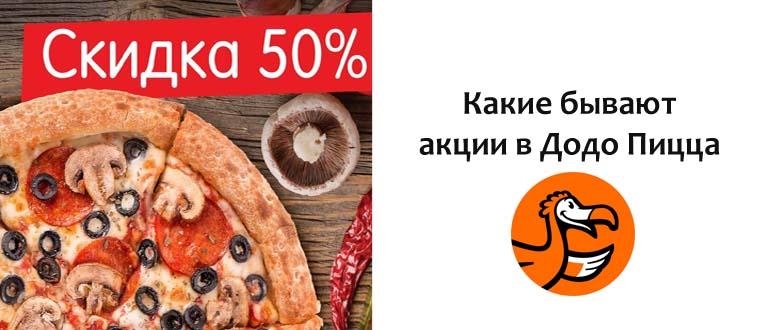 Акции в Додо Пицца