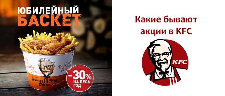Акции в KFC