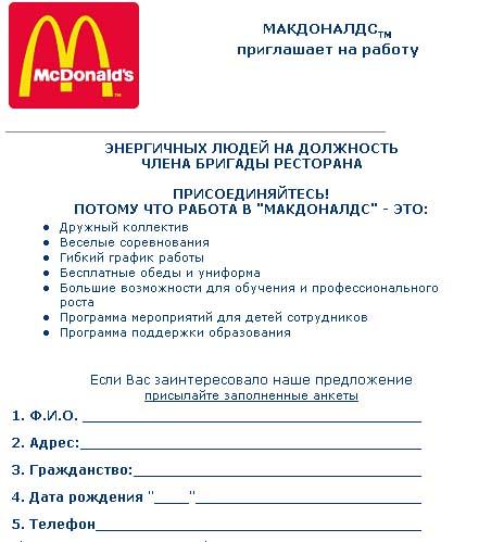 Анкета Макдональдс