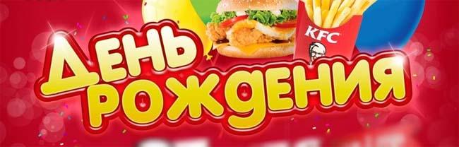 День Рождения KFC