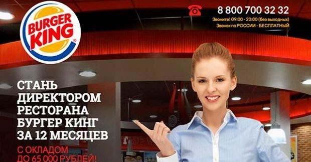 Директор ресторана Бургер Кинг