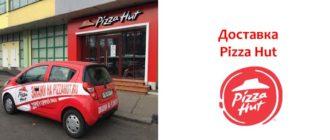 Доставка Pizza Hut