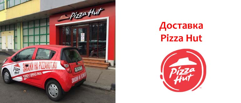 Доставка Pizza Hut