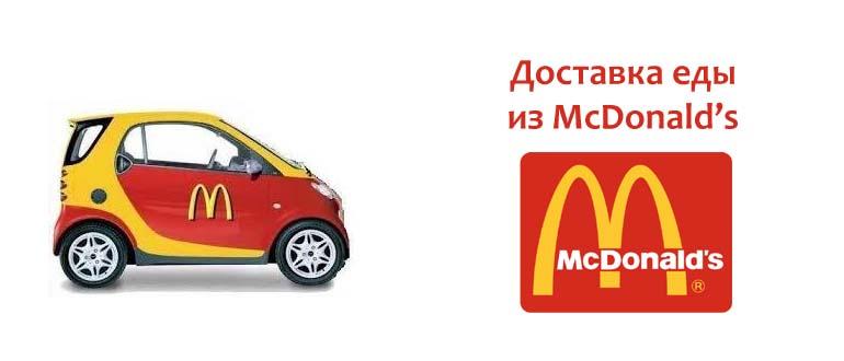 Доставка еды из Макдональдса