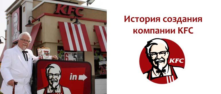 История создания KFC
