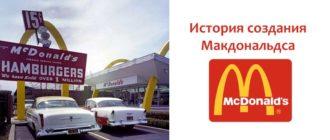 История создания Макдональдса