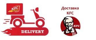 KFC доставка на дом