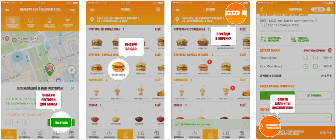 Как оформить заказ в приложении Burger King